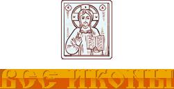 Все иконы: иконописная мастерская