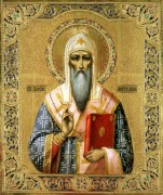 Святителю Алексию, митрополиту Московскому, чудотворцу