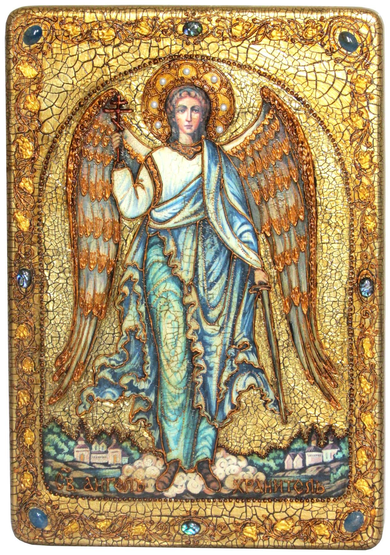 Ангел хранитель как пишется