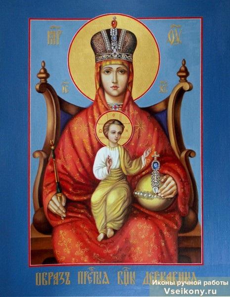 державная божья матерь