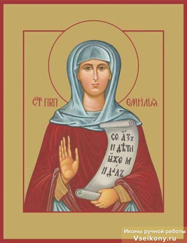 Эмилия в православии именины