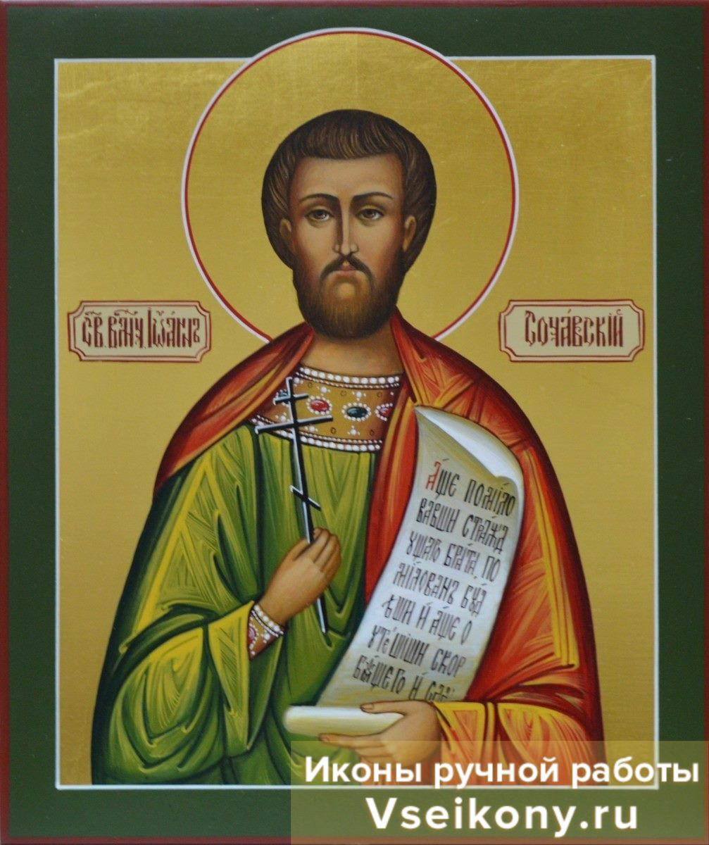 Икона иоанну сочавскому фото