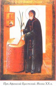 Рукописная икона Афанасий Брестский