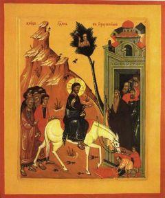 Рукописная икона Вход Господень в Иерусалим купить с доставкой