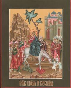 Рукописная икона Вход в Иерусалим купить с доставкой