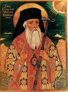 Рукописная икона Софроний Врачанский купить с доставкой