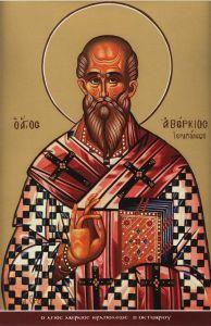 Рукописная икона Аверкий Иерапольский купить с доставкой