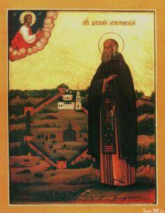 Рукописная икона Антоний Леохновский купить с доставкой