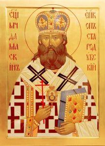 Рукописная икона Дамаскин Стародубский купить с доставкой