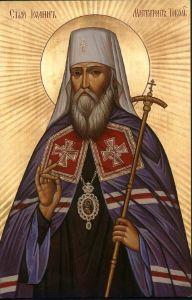 Рукописная икона Иоанн Тобольский