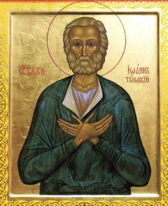 Рукописная икона Иоанн Тульский купить с доставкой