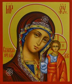 Рукописная Казанская икона Божьей Матери купить с доставкой