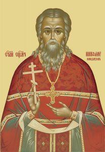 Рукописная икона Николай Подлесский (Кондауров) купить с доставкой