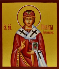 Рукописная икона Никита Новгородский