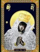 Рукописная икона Бучинская Богоматерь