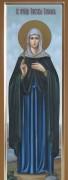Рукописная икона Анастасия Римляныня