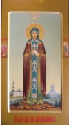 Мерная икона Анна Кашинская