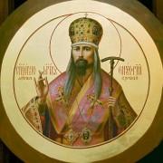 Рукописная икона Онуфрий Курский