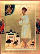 Мученику Гавриилу Белостокскому