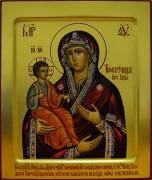 """Пред иконою """"Троеручица"""" (28 Июня / 11 Июля)"""