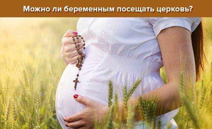 Можно ли беременным женщинам ходить в церковь