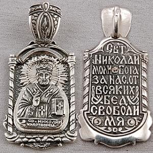 Ладанка Николай Чудотворец