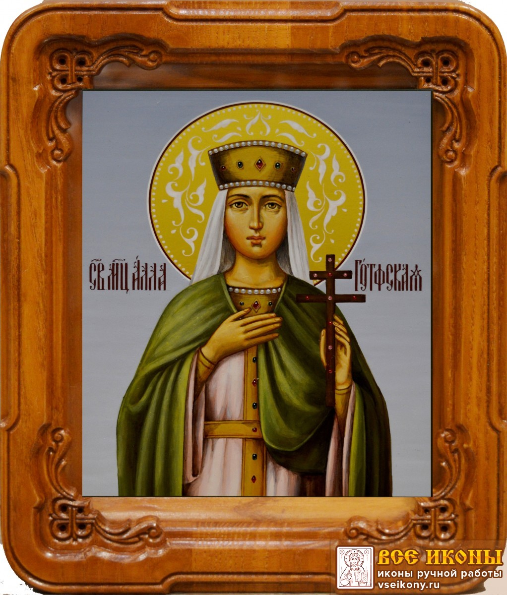 высыхания, фото со святой аллой нее