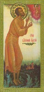 Рукописная икона Алексий Елнатский