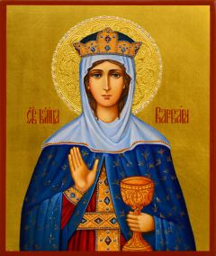 Рукописная икона Варвара 9