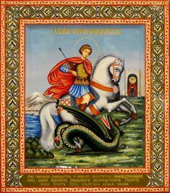 Рукописная икона Чудо Георгия Победоносца о змие 35 (Размер 27*31 см)