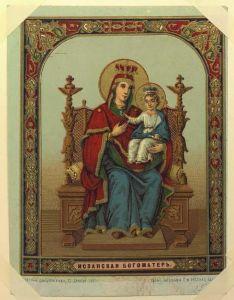 Рукописная икона Испанская