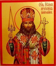 Рукописная икона Иоанн Шанхайский