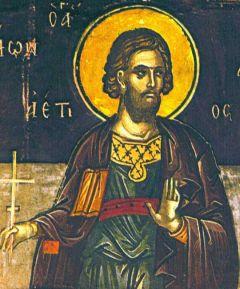 Рукописная икона Аетий Севастийский
