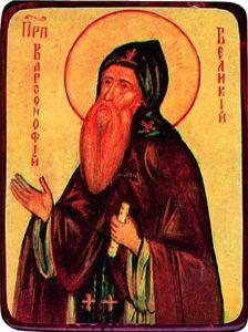 Рукописная икона Варсонофий Великий