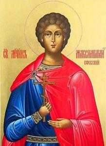 Рукописная икона Максимилиан Эфесский (Ефесский)