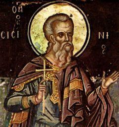 Рукописная икона Сисиний Севастийский