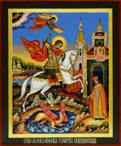 Рукописная икона Чудо Георгия о змие 9 (Размер 21*25 см)