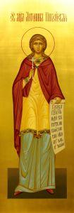 Рукописная икона Антонина Никейская
