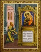 Рукописная икона Нечаянная Радость (Размер 22*28 см)