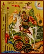 Рукописная икона Чудо Георгия о змии 21 (Размер 17*21 см)