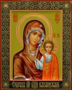Рукописная икона Казанская 60 (Размер 18*21 см)