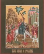 Рукописная икона Вход в Иерусалим