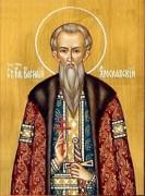 Рукописная икона Василий Ярославский