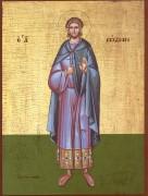 Рукописная икона Созонт Киликийский