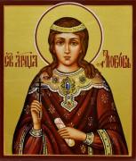 Рукописная икона Любовь Римская