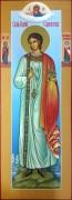 Мерная икона Роман Сладкопевец