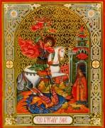 Рукописная икона Чудо Георгия о змии 15 (Размер 13*16 см)